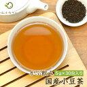 【送料無料】がぶ飲み国産小豆茶5g×30包 国産のお茶 健康茶 あずき茶