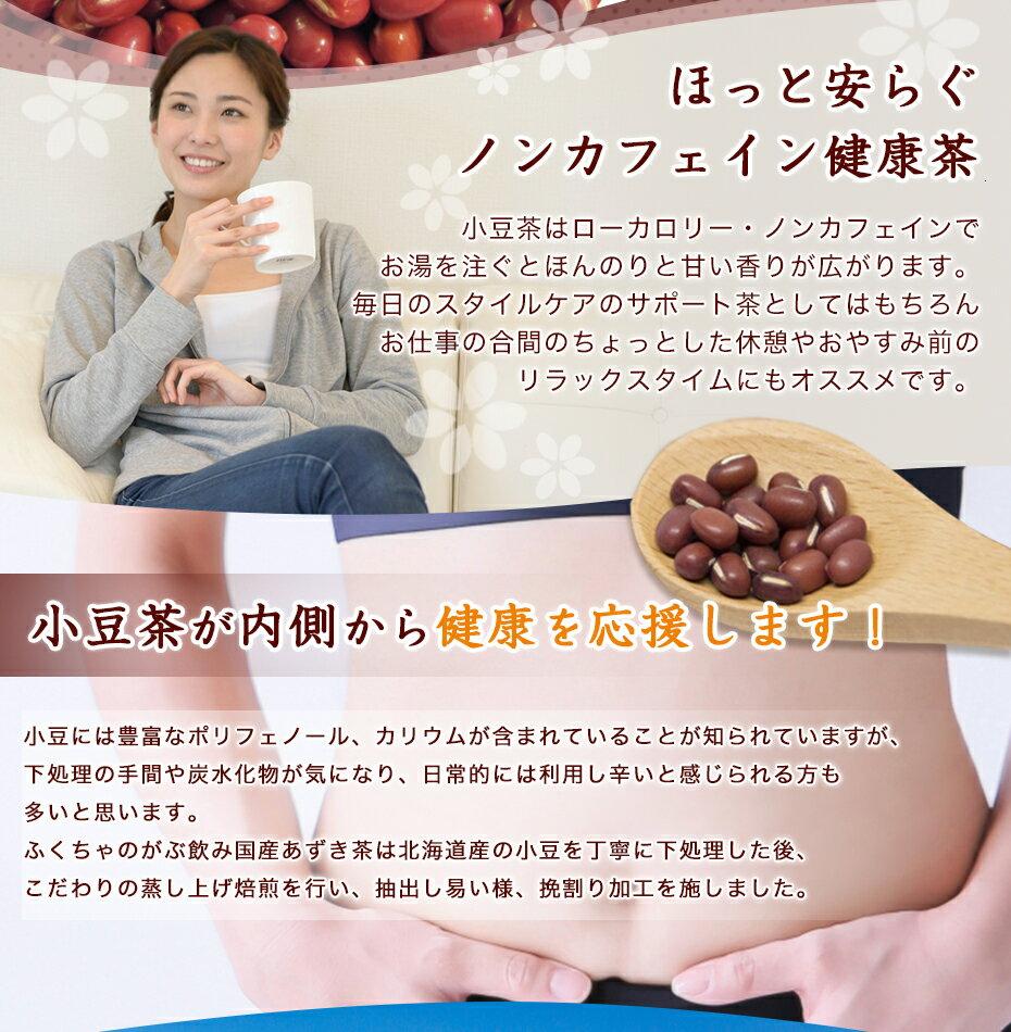 ふくちゃ『がぶ飲み国産小豆茶』