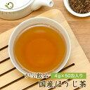 楽天スーパーSALE【発送日有り】がぶ飲み国産ほうじ茶4g×50包|国産|健康茶|お茶