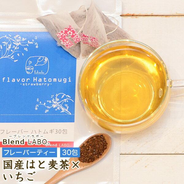 [2月1日から順次発送]フレーバーティーはと麦いちご30包 国産はと麦茶【はとむぎ茶】を使ったいちご【イチゴ】風味のお茶ですノンカフェインflavoredtea hatomugiハトムギ【送料無料】在宅