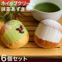 マリトッツォ 冷凍スイーツ 6個セット 抹茶あずき3個 ホイ