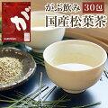 【松葉茶】国産無農薬等の松葉茶や松葉エキス!家族で飲めるおすすめは?