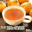 ふくちゃのがぶ飲み国産たまねぎの皮茶50包[送料無料]北海道・淡路島産玉ねぎのお茶 ……