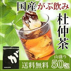 【がぶ飲み国産杜仲茶福袋|3g×50包】徳島県産杜仲茶【トチュウ茶|杜ちゅう茶】|ふくちゃのが…