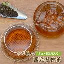 【井藤漢方製薬】漢方屋さんの作った黒豆茶 5g×42袋 【健康食品】