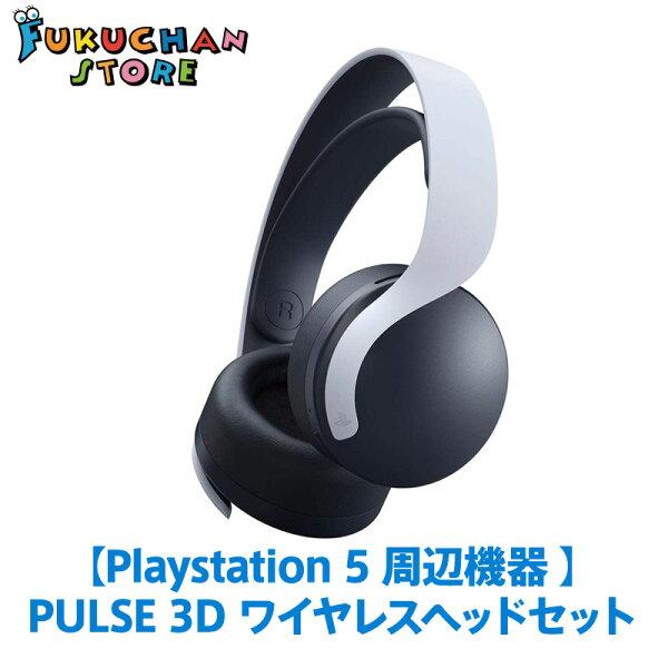 14時の注文で即日 PlayStation5PS5PULSE3DワイヤレスヘッドセットCFI-ZWH1Jプレステ5純正ヘッドフ