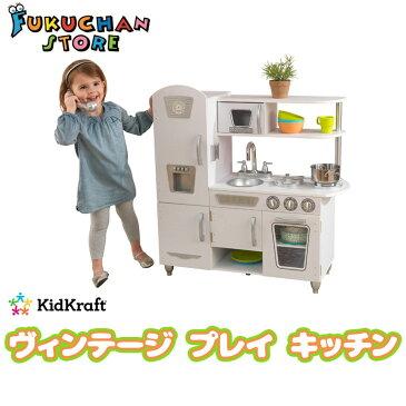 【送料無料】【KidKraft】キッドクラフト キッチン kidkraft ヴィンテージ プレイ キッチン おままごと ままごと 女の子 ビンテージ おままごとキッチン 木製キッチン おままごとセット おもちゃ 子供家具 ごっこ遊び 出産祝い FT35