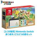【即日発送】【新品】【送料無料】Nintendo Switch ニンテンドー スイッチ 任天堂 あつまれ どうぶつの森 本体同梱版 どうぶつのもり あつまれ どうぶつの森セット・・・