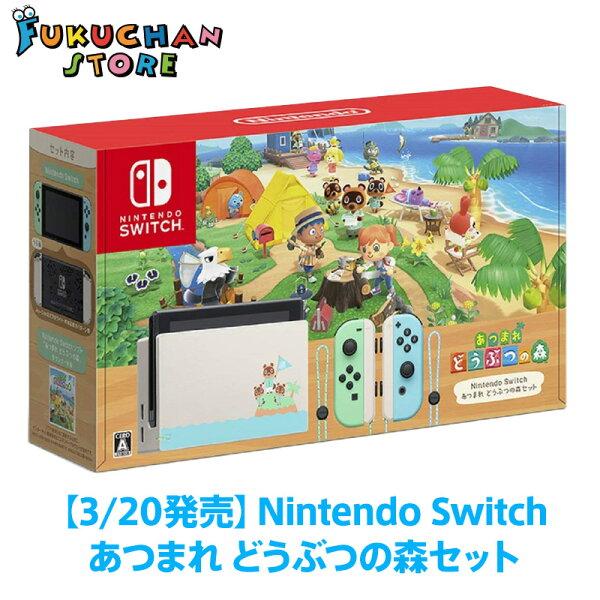即日  新品   NintendoSwitchニンテンドースイッチ任天堂あつまれどうぶつの森本体同梱版どうぶつのもりあつまれど