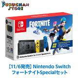 【即日発送】【新品未開封】NintendoSwitch フォートナイトSpecialセット FORTNITE 任天堂 ニンテンドー スイッチ ニンテンドースイッチ 本体 ゲーム ゲーム機 最新 Nintendo Switch