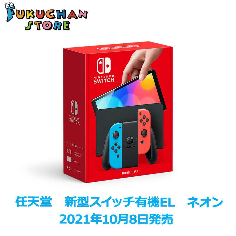 Nintendo Switch, 本体 14NintendoSwitch Joy-Con(L)(R) 2021108EL HEG-S-KABAA Nintendo Switch