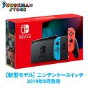 【新品未開封】NintendoSwitch Joy-Con(L)ネオンブルー(R)ネオンレッド 【2019年8月新型モデ