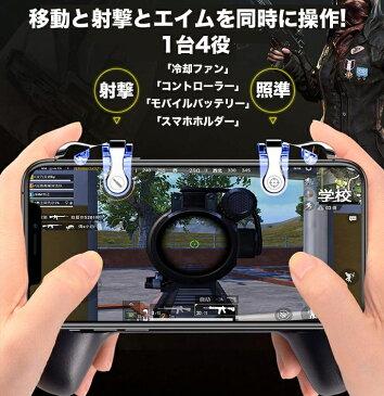 【送料無料】【新品】フォートナイトスマホ版 PUBG Mobile 荒野行動 コントローラー Anacend 押しボタン&グリップのセット iPhone アイフォン カスタム (2019年最新版) FO164