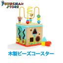 【送料無料】【新品】【Dreampark】ビーズコースター ルーピング おもちゃ アクティビティキューブ 子ども ...