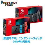 【即日発送】【新品未開封】NintendoSwitch Joy-Con(L)ネオンブルー(R)ネオンレッド Joy-Con(L)/(R) グレー HAD-S-KABAA 任天堂 ニンテンドー スイッチ ニンテンドースイッチ 本体 ゲーム ゲーム機 最新 Nintendo Switch