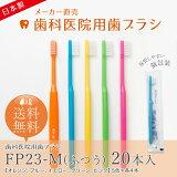 送料無料20本入り(5色各4本)歯科医院向歯ブラシFP23-M(ふつう)