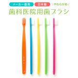 送料無料 20本入り(5色各4本) 歯科医院用歯ブラシ FP28-S(やわらかめ)