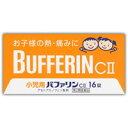 (さらにポイントUP!) 【第2類医薬品】 小児用バファリン...