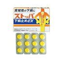 【第2類医薬品】ライオン ストッパ下痢止めEX 12錠 4903301177050