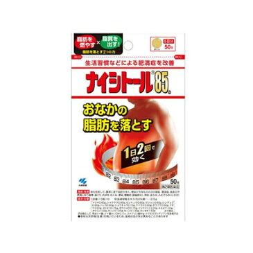 (さらにポイントUP!) 【第2類医薬品】 ナイシトール 85a 50錠 パウチ 4987072037072