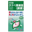 【第2類医薬品】 (税制対象) 田辺胃腸薬調律 60錠 49...