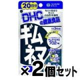 【クリックポスト送料無料】DHC ギムネマ 20日分 60粒×2個セット 4511413404294