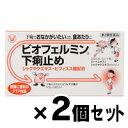 【第2類医薬品】 【クリックポスト送料無料】ビオフェルミン下...