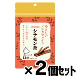 【メール便送料無料】ノンカフェイン シナモン茶 12袋 4571104431688×2個セット