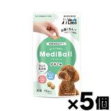 【メール便送料無料!】 Medi Ball メディボール 犬用 投薬補助おやつ ササミ味 15個入×5袋 4560191493723*5