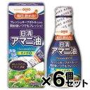【即発送可!】日清アマニ油 145gフレッシュキープボトル×...