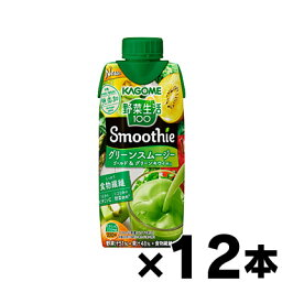 カゴメ 野菜生活100 Smoothie(スムージー) グリーンスムージーMix 330ml紙パック×12本入 4901306074404*12