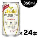 【送料無料】ノンアルコールビール アサヒ ドライゼロ フリー...