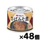 【送料無料】 マルハ さばみそ煮 190g×48個(お取り寄せ品) 4901901145691*48