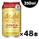 【送料無料】ノンアルコールビール アサヒ ヘルシースタイル ...