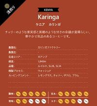 ケニアカリンガ100g浅煎り/スペシャルティコーヒー豆ドリップストレート酸味甘いさわやかブラック自家焙煎珈琲専門富久栄ふくえいfukueicoffee
