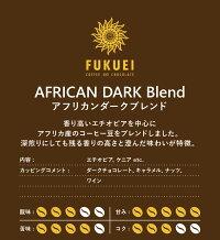 アフリカンダークブレンド500g/スペシャルティコーヒー豆ドリップブレンド香ばしい香り甘いブラックエチオピアケニア自家焙煎珈琲専門富久栄ふくえいfukueicoffee