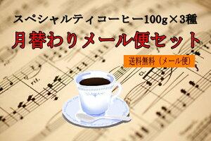 【送料無料】月替わりメール便セット(100g×3種)/スペシャルティコーヒー・こだわり自家焙煎珈琲豆