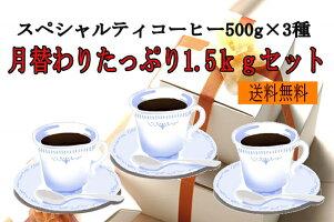 【送料込】月替わりたっぷり1.5kgセット(500g×3種)/スペシャルティコーヒー・こだわり自家焙煎珈琲豆
