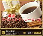 【送料無料(メール便)】初回限定!1000円ポッキリ☆お試しセット(100g×2種)/スペシャリティコーヒーをご存知ですか?こだわり自家焙煎珈琲豆