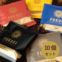 コーヒー珈琲スペシャルティコーヒースペシャリティコーヒードリップパックドリップドリップバッグ