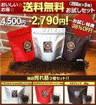 おいしい☆お得☆お試しセット(200g×3種)/スペシャルティコーヒー・こだわり自家焙煎珈琲豆