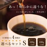 【ネコポス送料無料】選べるセット・S(100g×4種)/スペシャルティコーヒー・こだわり自家焙煎珈琲豆