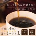 【送料無料】選べるセット・L(500g×4種)/スペシャルティコ...