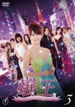 【中古】DVD▼嬢王Virgin 3(第7話〜第9話)▽レンタル落ち