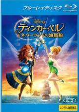【中古】Blu-ray▼ティンカー・ベルとネバーランドの海賊船 ブルーレイディスク▽レンタル落ち ディズニー