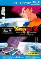 【中古】Blu-ray▼ドラゴンボールZ 神と神 スペシャル・エディション ブルーレイディスク▽レンタル落ち