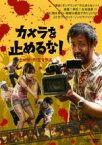 【中古】DVD▼カメラを止めるな!▽レンタル落ち ホラー