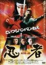 【中古】DVD▼忍者▽レンタル落ち