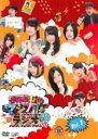 【中古】DVD▼SKE48のマジカル・ラジオ 2 vol.1...
