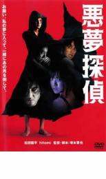 【中古】DVD▼悪夢探偵▽レンタル落ち ホラー